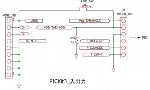 PICKit3_入出力結線図